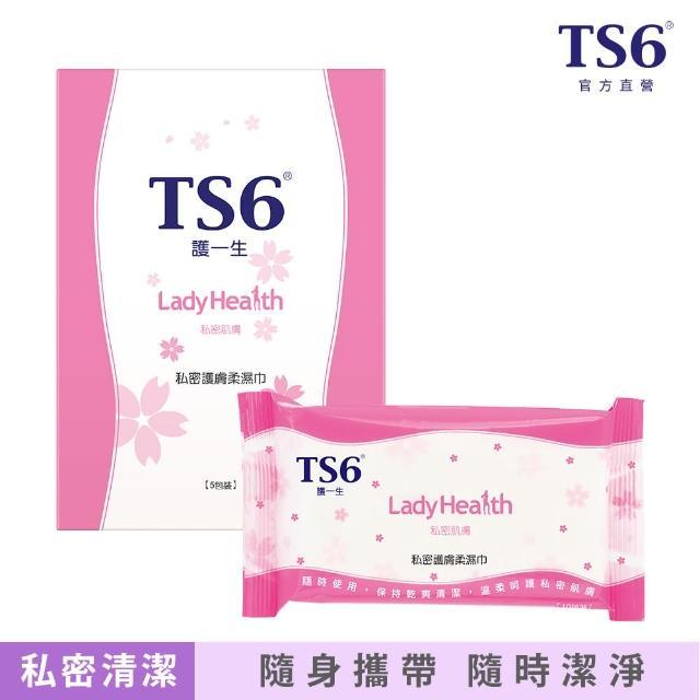 【TS6護一生】私密護膚柔濕巾(5包一盒)
