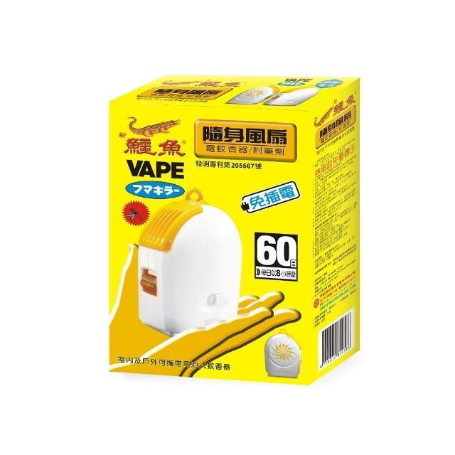 【鱷魚】隨身風扇電蚊香器劑組合(1盒)