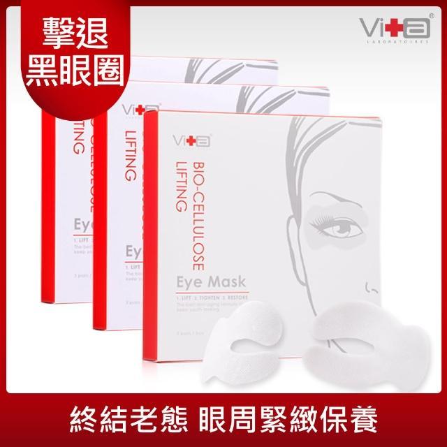 【Swissvita薇佳】瞬效撫紋生物纖維眼膜9ml/3對裝X3入(明星商品團購組)