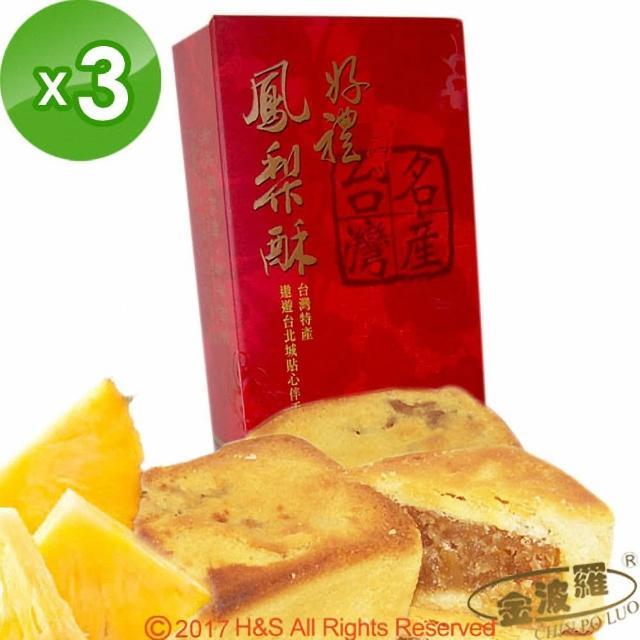 【金波羅】金鑽鳳梨酥5入/45g/入(3盒組)