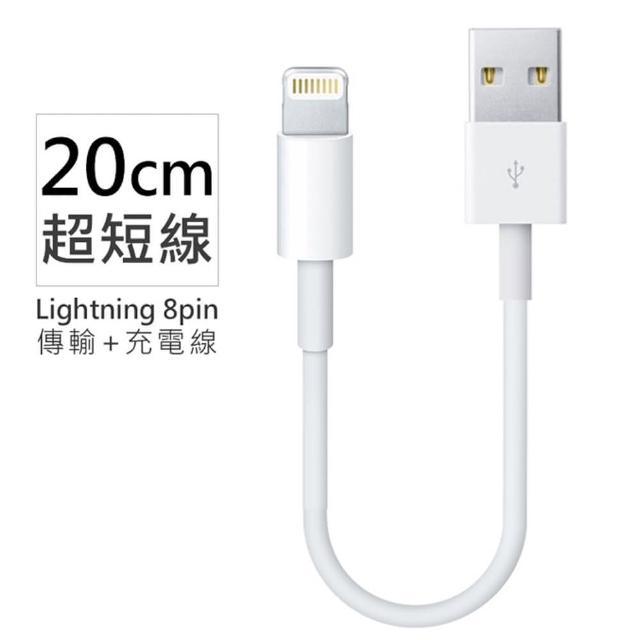 Appl蘋果適用 Lightning 8pin 超短傳輸充電線/傳輸線-20cm(for iPhone iPhone X/8/7/6/SE/5/ipad/iPod)