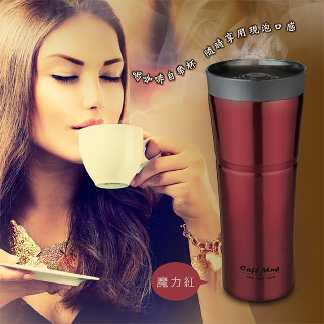【Dr.AV】咖啡專用保溫杯-魔力紅(CM-580R)