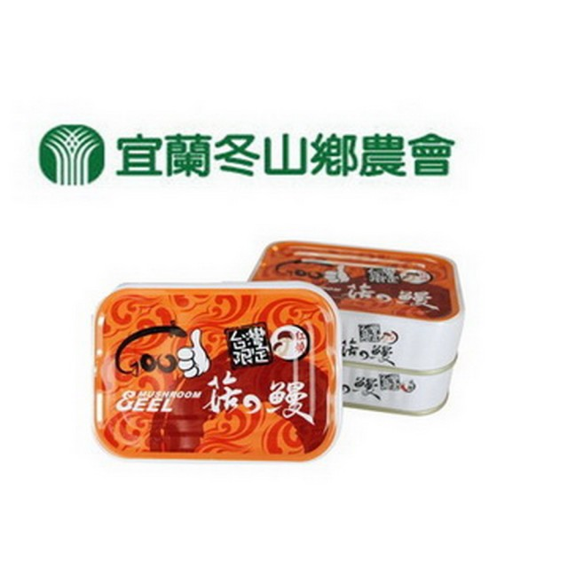 【宜蘭縣冬山鄉農會】台灣限定 - 紅燒菇鰻(3罐/1組)