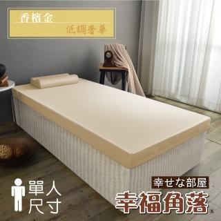 【幸福角落】日本大和抗菌表布12cm厚波浪式竹炭記憶床墊(單人3尺)