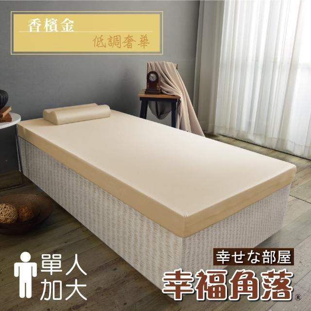【幸福角落】日本大和抗菌表布12cm厚波浪式竹炭記憶床墊(單人加大3.5尺)/