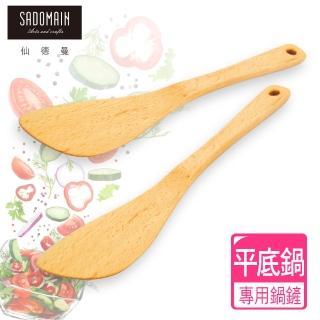 【仙德曼 SADOMAIN】山毛櫸平底鍋專用鍋鏟(2入組)
