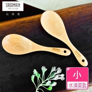 【仙德曼 SADOMAIN】山毛櫸水滴菜匙-小(2入組)