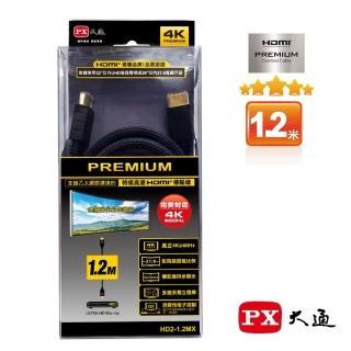 【PX大通】HD2-1.2MX 4K60Hz超高畫質PREMIUM特級高速HDMI 2.0編織影音傳輸線1.2米