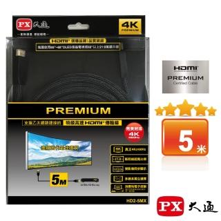 【PX大通】HD2-5MX 4K60Hz超高畫質PREMIUM特級高速HDMI 2.0編織影音傳輸線 5米