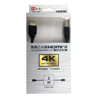 【PX大通】HDMI-2MS 高速乙太網3D高解析HDMI影音傳輸線 2米