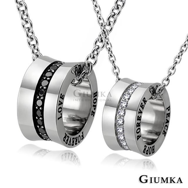 【GIUMKA】12H速達 財運滾滾來項鍊 白鋼情人對鍊 銀色滾輪造型 單個價格 MN06042