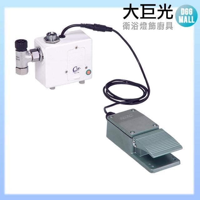 【大巨光】腳踏式控制器(TAP-151005-DC式)