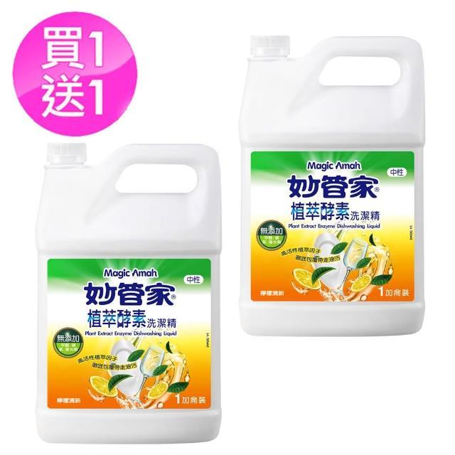 【妙管家-買一送一】濃縮洗潔精加侖桶(4000G)
