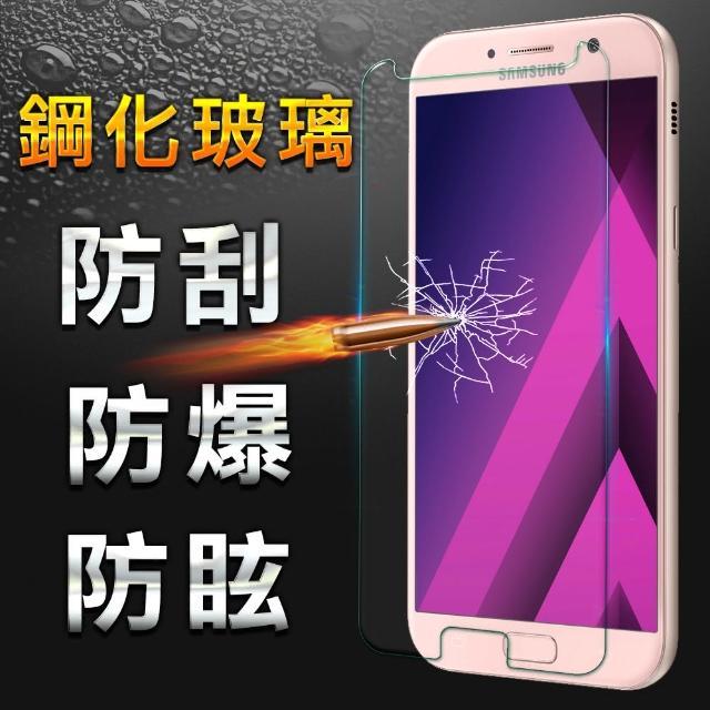 【YANG YI】揚邑 Samsung Galaxy A7 2017 9H鋼化玻璃保護貼膜(防爆防刮防眩弧邊)
