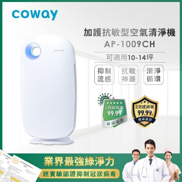 【Coway】加護抗敏型空氣清淨機AP-1009CH(主機+濾網組合購1+1優惠)