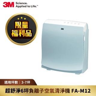 【3M限量福利品】淨呼吸超舒淨型負離子空氣清淨機 FA-M12(舒服藍)