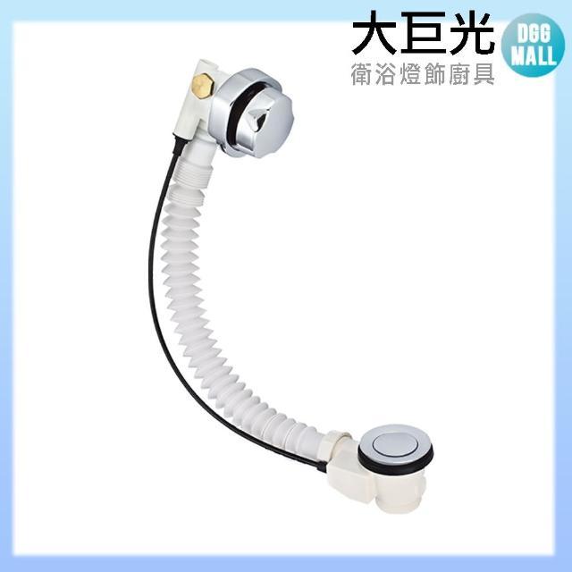 【大巨光】按摩浴缸_配件-進溢水合一排水組(TAP-539005)