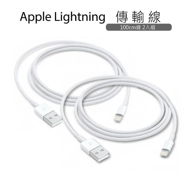 【APPLE】2入 原廠傳輸線 Apple Lightning 8pin新款 充電線/數據線(for iPhone 7/8/X ipad)