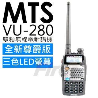 ~MTS~VU~280 尊爵版 雙頻 無線電對講機 VU280 雙顯示  雙待機