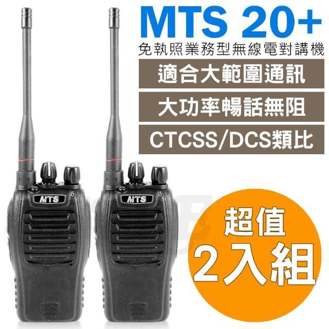 【MTS】業務型 無線電對講機 MTS 20+(20 plus 大功率 適合大距離通訊)