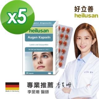 【德國Heilusan好立善】EUREYE全方位葉黃素複方軟膠囊(30粒*5入組)
