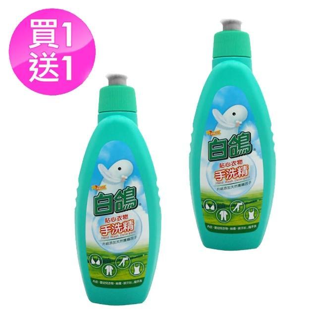 【白鴿-買一送一】貼心手洗精(330g)