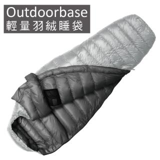 【Outdoorbase】Snow Monster頂級羽絨保暖睡袋24691(頂級羽絨睡袋800g)