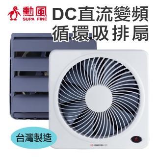 【勳風】12吋DC節能吸排扇(HF-7212)