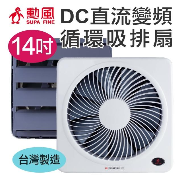 【勳风】14吋DC节能吸排扇(HF-B7214)