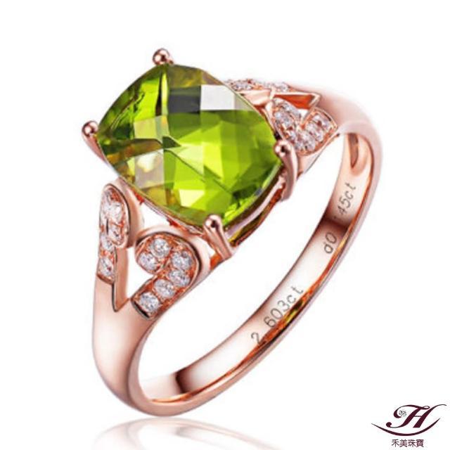 【禾美珠寶】2.5克拉天然橄欖石鑽戒EM168(18K)