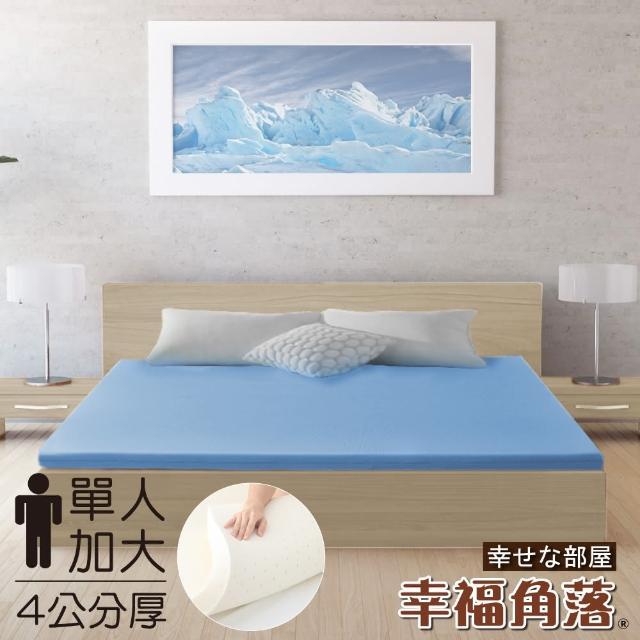 【幸福角落】日本大和抗菌布4cm厚Q彈乳膠床墊(單人加大3.5尺)
