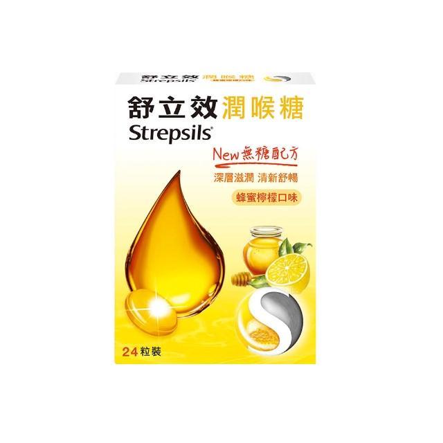 【舒立效】蜂蜜檸檬潤喉糖(24粒裝)