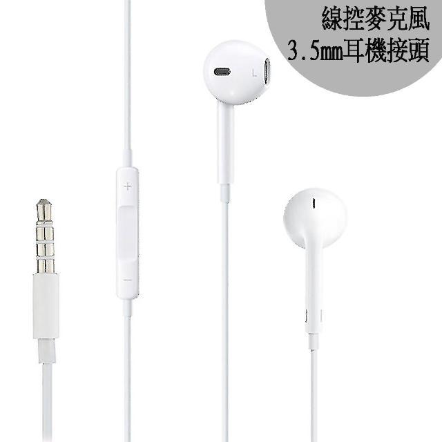 【GCOMM】iPhone/iPad/iPod EarPods 線控麥克風耳機(3.5公釐耳機接頭)