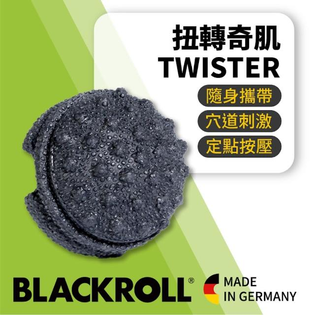 【BLACKROLL】TWISTER 扭轉奇肌
