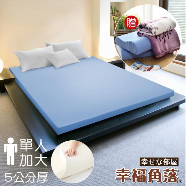 【幸福角落】日本大和抗菌布5cm厚Q彈乳膠床墊(單人加大3.5尺)