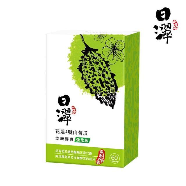 【日濢Tsuie】花蓮4號山苦瓜益康膠囊(60顆/盒)