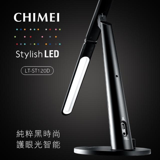 【CHIMEI奇美】時尚LED護眼檯燈 LT-ST120D