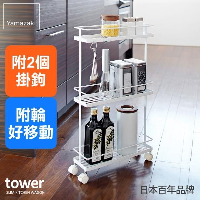【YAMAZAKI】tower三層隙縫萬用小推車(白)