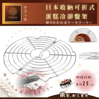 【日本Raffine】25cm收納可拆式蛋糕冷卻不銹鋼盤架