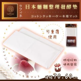 【日本Raffine】麵糰發酵墊&整理墊