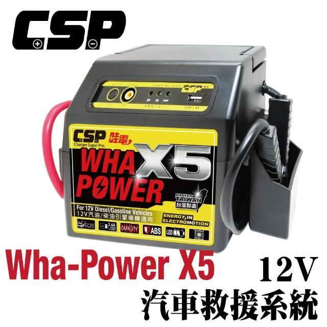 【哇電WOWPOWER】多功能緊急啟動電源X5→原WP128(汽柴油車道路救星-5.5噸以下貨車)