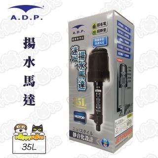 【ADP】揚水馬達-培林(35L)