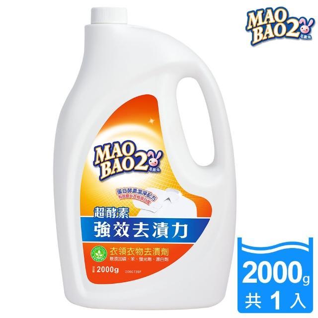 【毛寶兔】超酵素衣物去漬劑(2000g補充瓶)