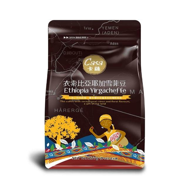 【Casa卡薩】頂級莊園 衣索比亞耶加雪菲咖啡豆(227g)