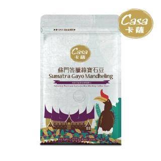 【Casa卡薩】蘇門答臘綠寶石咖啡豆(227g)