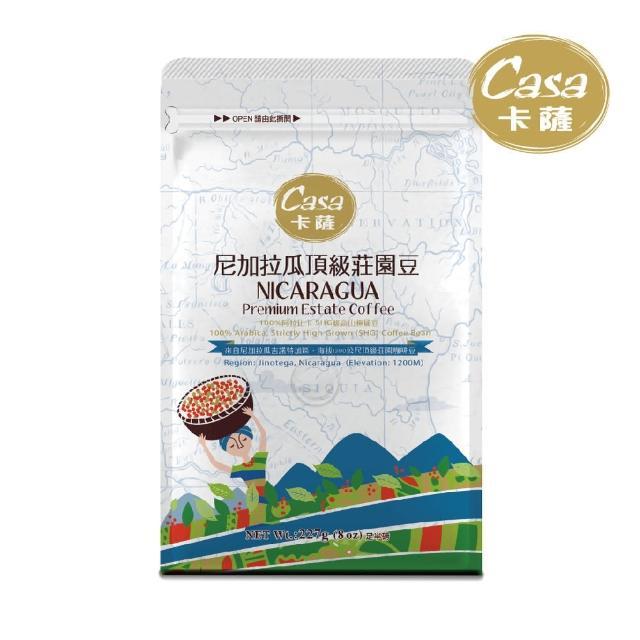 【Casa卡薩】頂級莊園尼加拉瓜咖啡豆(227g)