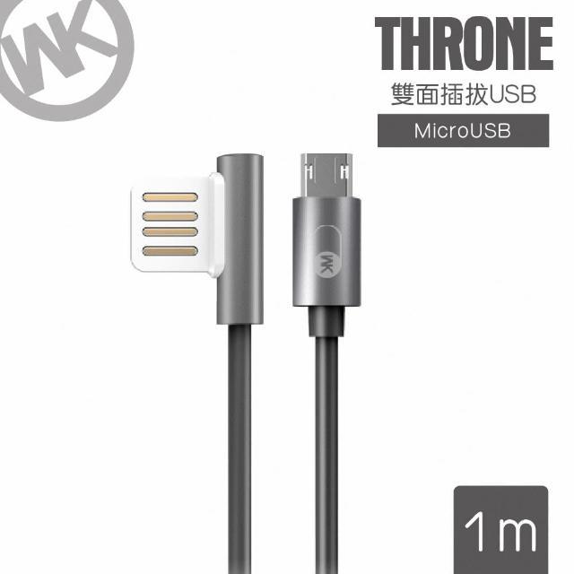 【WK香港潮牌】1M 王者系列 Mirco-USB 充电传输线/灰(WDC 007-THM)