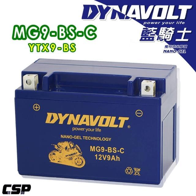 【藍騎士電池】MG9-BS-C等同YUASA湯淺YTX9-BS與GTX9-BS(重機機車電池專用)
