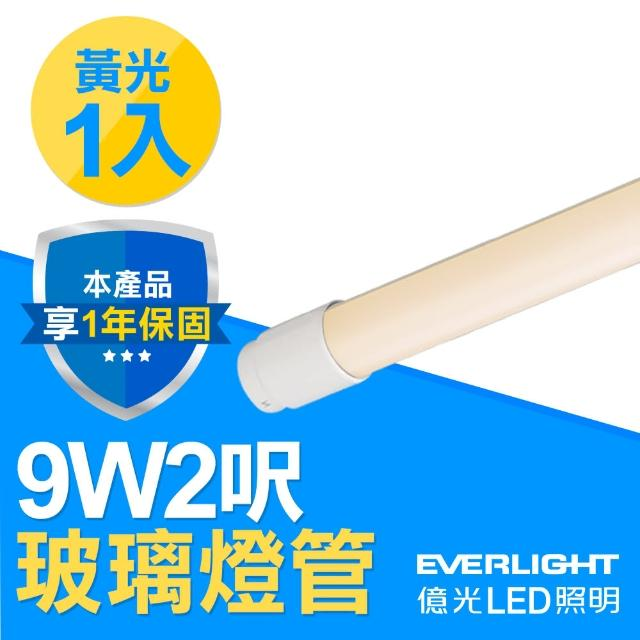 【億光EVERLIGHT】LED 燈管 T8玻璃燈管 9W 2呎 1入(黃光)