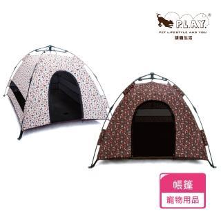 【P.L.A.Y.】露營野趣-寵物專用帳篷(共兩色 寵物專用)
